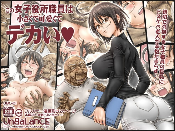 サーバントなサービス(あんばらんす)漫画w~「この女子役所職員は小さくて可愛くてデカい」(*'∀')