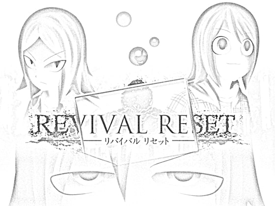 『REVIVAL RESET』の 良かった点