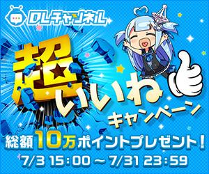 最終週 超いいねキャンペーン ハイライト【7月26日~7月30日】