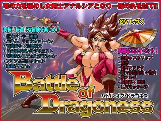 女主人公がHなことするのは悪じゃない!『Battle of Dragoness』
