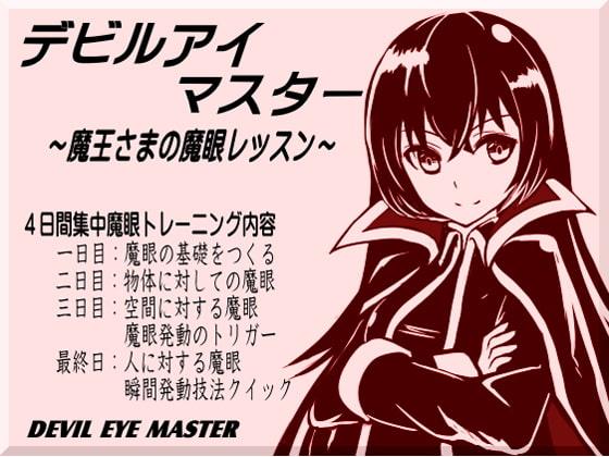 『デビルアイマスター ~魔王さまの魔眼レッスン~』