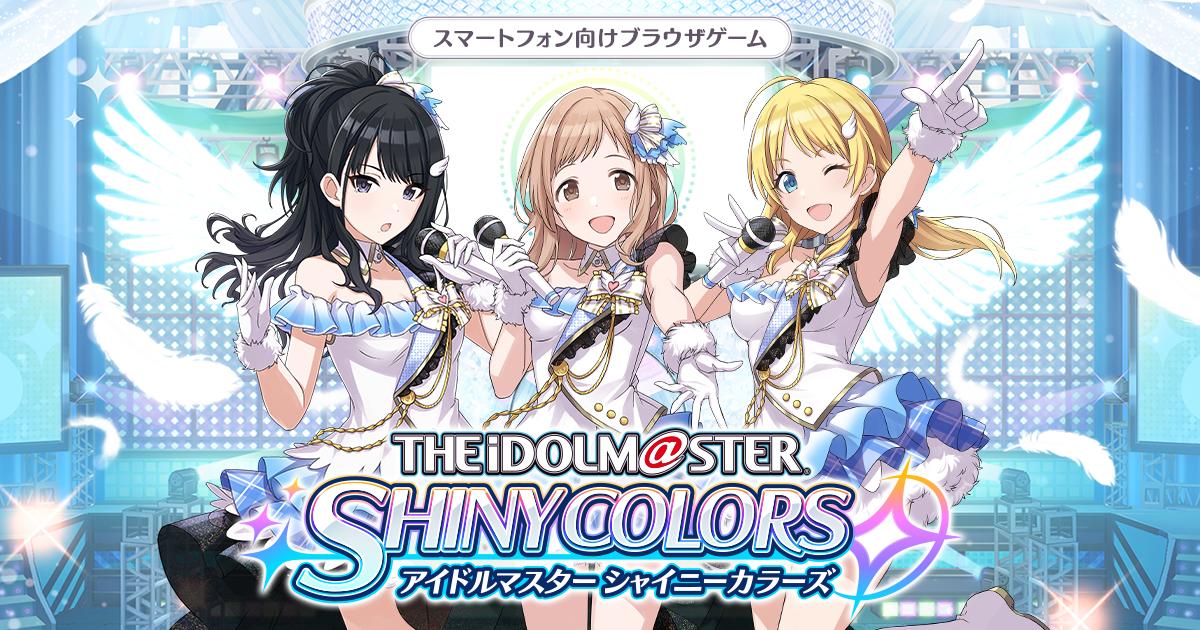 出典:shinycolors.idolmaster.jp