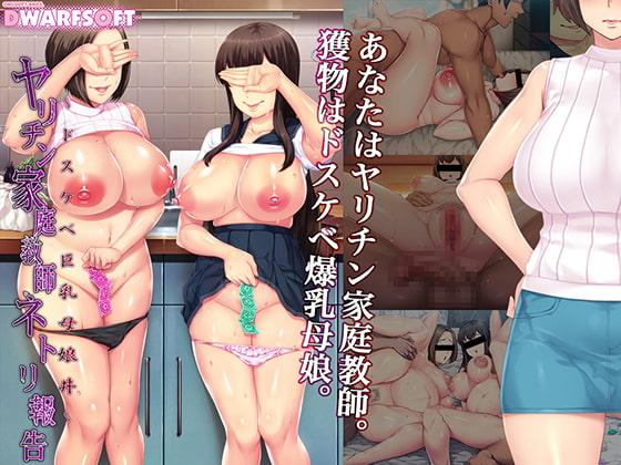 【おすすめゲーム紹介】ヤリチン家庭教師ネトリ報告~ドスケベ巨乳母娘丼~