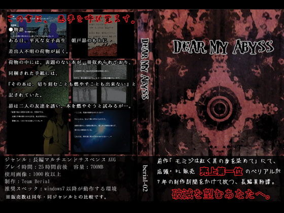 おすすめ同人ノベルゲーム【Dear My Abyss】のご紹介