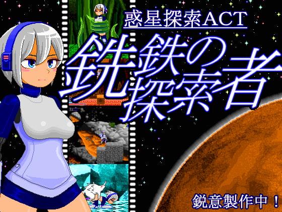 【販売予定】R-18_ドット絵アクションゲーム【1~2月】