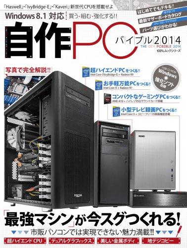 自作PC(AMD)でカスタムオーダーメイド3D2は起動するのか!?