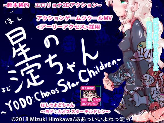 2018/10/20 [体験版]星の淀ちゃん~YODO:Chaos Star Children.~