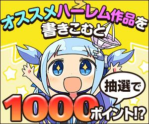 【公式】オススメのハーレム作品を語って1000ポイントをGETしよう!【第二弾】