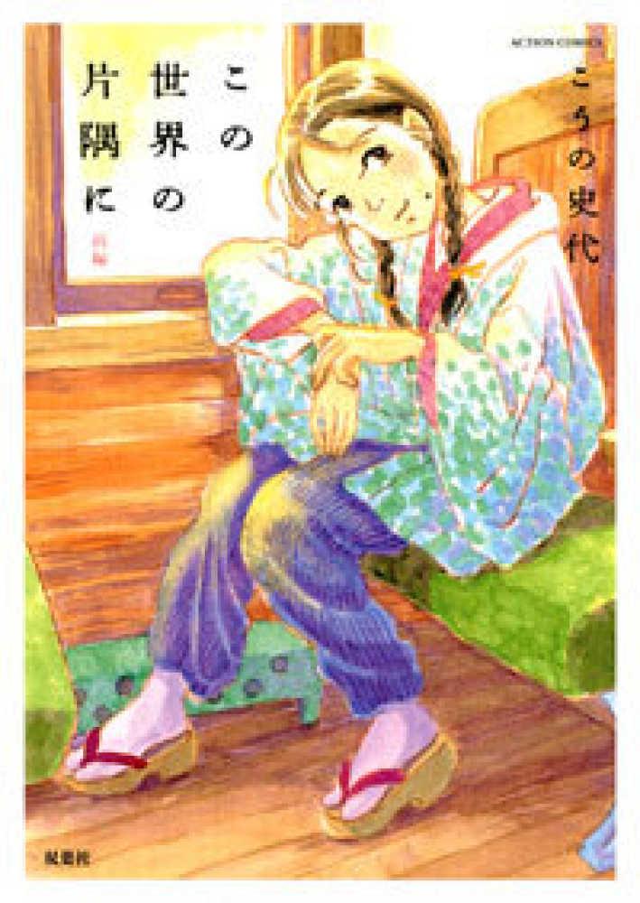 出典:www.kinokuniya.co.jp