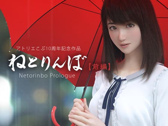 『ねとりんぼ【後編】』2月26日発売予定「3D動画」「アトリエこぶ」
