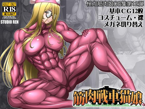 筋肉質な女の子がバーベル上げてるところは可愛い『筋肉戦車猫娘』