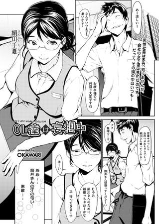 ヤソン社員オススメ眼鏡女子系電子書籍(2018年10月9日)
