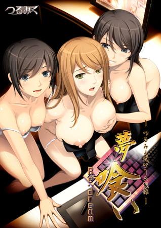 ★スカトロ★【つるみく】夢喰い -つるみく式ゲーム製作- Re:dream