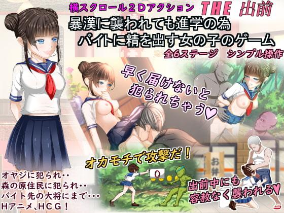 2019/04/27 [体験版]暴漢に襲われても進学の為バイトに精を出す女の子のゲーム「THE出前」
