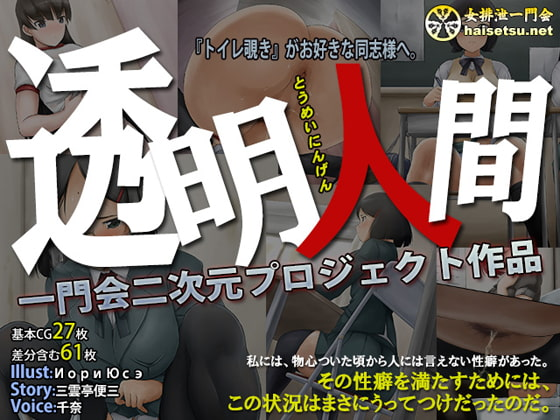 ★スカトロ★【一門会】透明人間