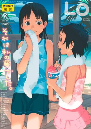 ヤソン社員オススメ『COMIC LO 2018年8月号』の電子書籍