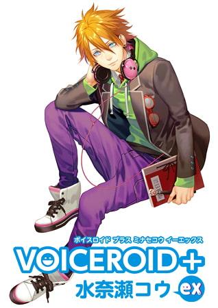 VOICEROID+ 水奈瀬コウ EX 知ってました?
