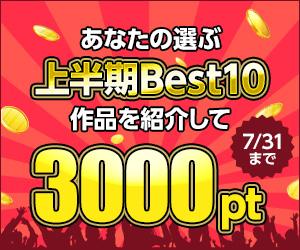 【3000ポイント】クリエイターズ特別企画「あなたが選ぶ上半期Best10」【夏の特別企画】