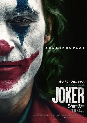 映画「ジョーカー」を見て思い出したエロゲの名作について