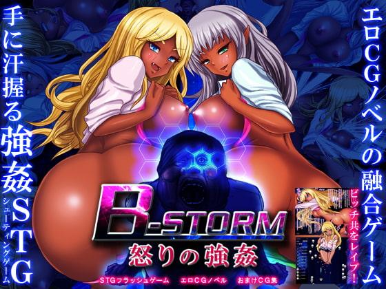 【実況】イジメられっ子がブチ切れてビッチ娘を強姦!STG+エロCGノベル!