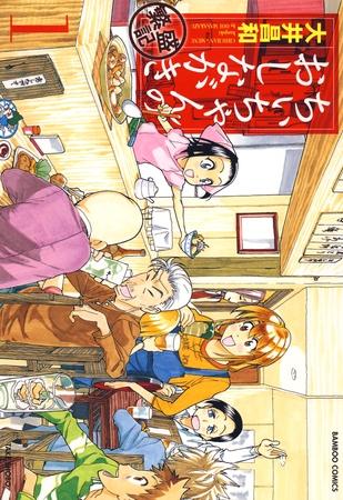 【創作料理】ちぃちゃんのおしながき 繁盛記【掛け合いがGood!】