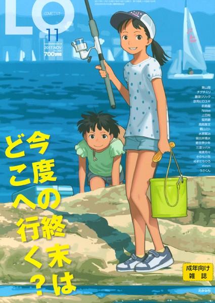ヤソン社員オススメ『COMIC LO 2017年11月号』の電子書籍