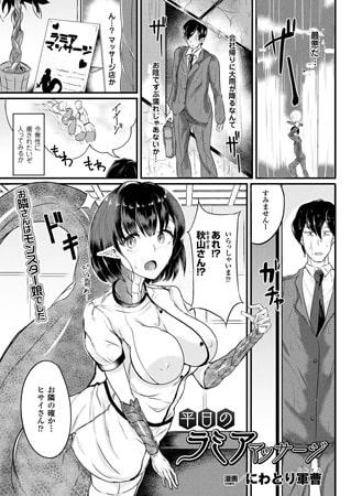 平日のラミアマッサージ【単話】