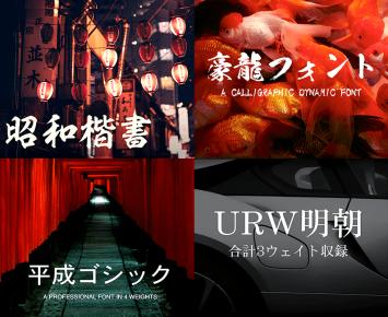 【終了】Design Cutsで『デザインで差がつく 日本語フォント集』が再び販売中