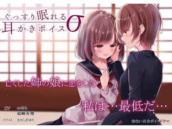 【12月27日】百合・レズ作品 新作紹介【同人】