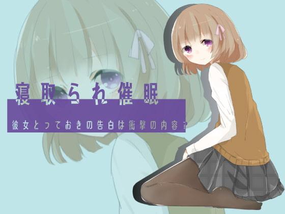 エロ音声入り寝取られモノ同人音声(7作品)