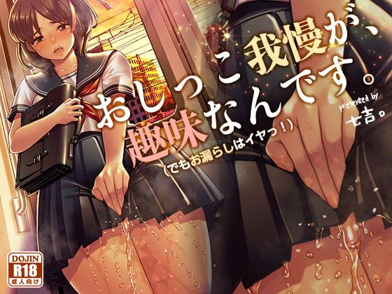 【8月28日】百合・レズ作品 新作紹介【同人】