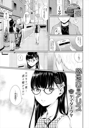 ヤソン社員オススメ眼鏡女子系電子書籍(2018年7月22日)