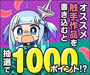 【公式】オススメの触手作品を語って1000ポイントをGETしよう!【キャンペーン】