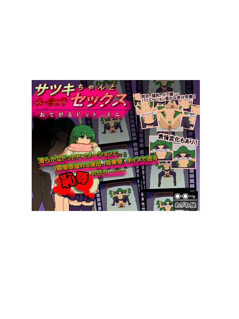 ドットアニメ作品