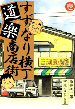 Dlsite探偵団Lite「すずなり横丁道楽商店街」