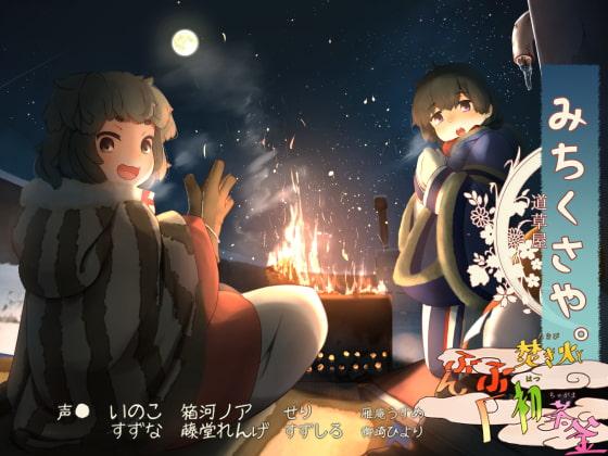 【紹介と感想】少女2人と焚き火で過ごすお正月【道草屋】