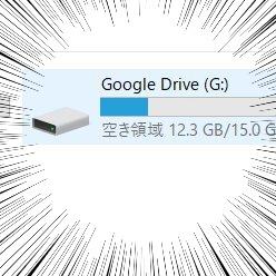 【仕事効率化】Google Driveを「G:」ドライブに設定しよう