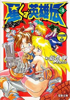 新木伸・平井久司タッグの名作「星くず英雄伝」の続編が読みたい!【新刊待って13年が経った話】