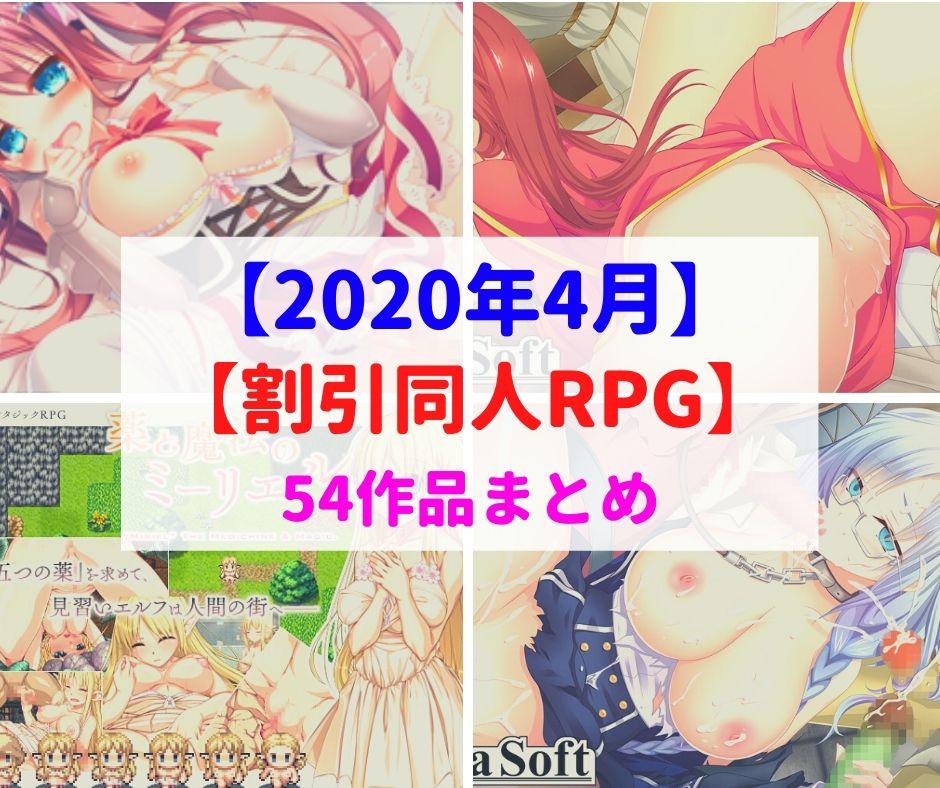 【全54作品】割引セール中のエロ同人RPGゲーム(2020年4月)まとめ【50~90%OFF限定】