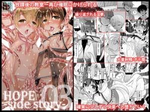 HOPE-side story-03