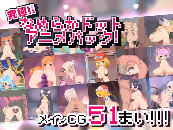 えりんぎとろサーモン作品はエロドットアニメの宝石箱や~!【究極!!なめらかドットアニメパック!】
