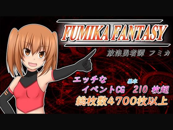 【驚異の質量】FUMIKA FANTASY 簡易序盤攻略付き紹介【体験版でも圧倒的】
