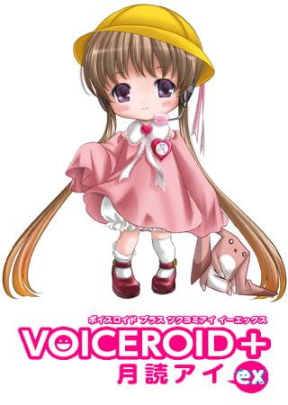VOICEROID+ 月読アイ EX ご存知ですか?
