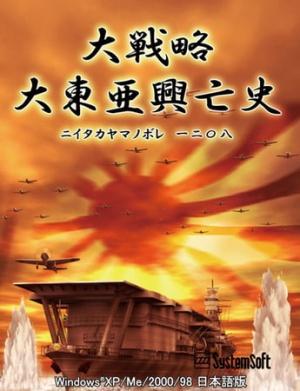 大戦略 大東亜興亡史~ニイタカヤマノボレ一二〇八~