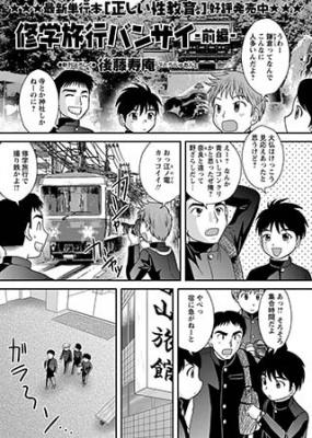 修学旅行バンザイ -前編-