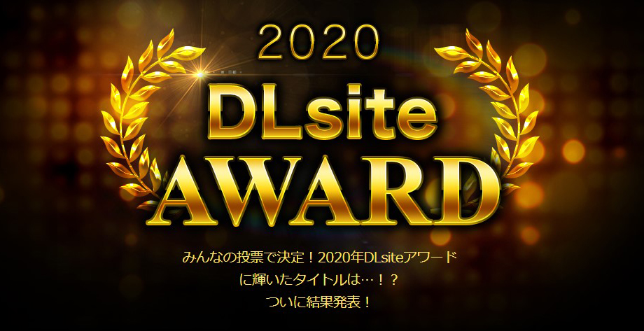 2020年 DLsite アワード 結果発表!