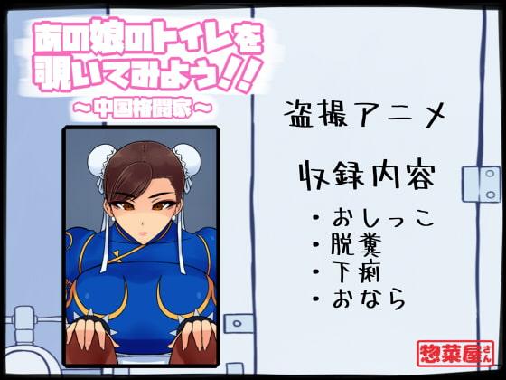 【惣菜屋さん】あの娘のトイレを覗いてみよう!! シリーズ