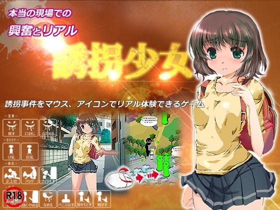 誘拐少女 体験版 字幕実況