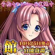 美少女ゲーム声優特集『ヒマリ』さんまとめ その41