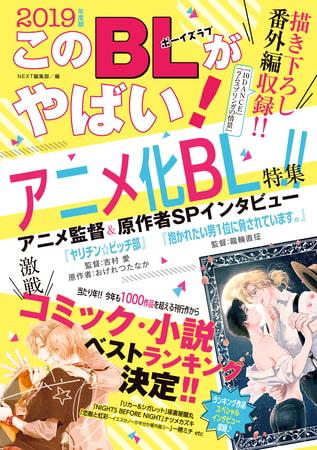 【2019年度版】「このBLがやばい!」ランキング入り商業BLコミックを紹介!